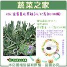 【綠藝家】K36.寬葉薰衣草種子0.12...