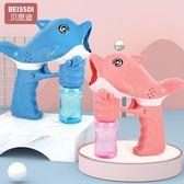 泡泡機 吹泡泡機器少女心兒童全自動電動海豚泡泡槍手動