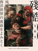 (二手書)殘酷美術史:解讀西洋名畫中的血腥與暴力