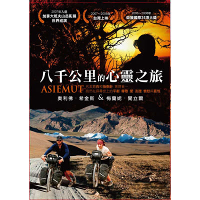 八千公里的心靈之旅DVD