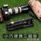 相機腳架 Q278便攜三腳架單反拍照三角支架云台 微單攝影相機支架igo 唯伊時尚