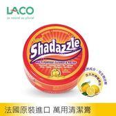 【法國LACO】萬用清潔膏 Shadazzle2入