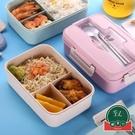 分格日式餐盒套裝上班族學生便當盒【福喜行】
