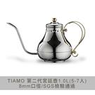 【Tiamo 】宮廷壺1.0L(第二代) 8mm口徑 適用5-7人份(杯份) 通過SGS檢驗