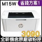 【限時促銷↘3090】HP LaserJ...