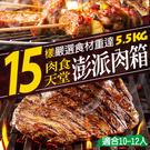 肉食天堂 15樣澎派肉箱(共20件食材/重5.5kg/適合10-12人)