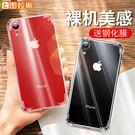圖拉斯蘋果XR手機殼透明氣囊iPhone...
