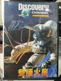 挖寶二手片-P16-034-正版VCD-其他【登陸火星】-Discovery科技類(直購價)