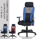 電腦椅 高背電腦椅 電競椅 辦公椅 椅子 Jarno紓壓電腦椅 人體工學|宅貨