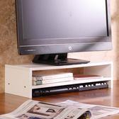 熒屏增高-辦公室臺式電腦顯示器增高架墊高屏幕底座架子支架桌面收納置物架