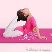 瑜伽墊加厚瑜伽墊舞蹈墊子兒童練功跳舞女孩防滑瑜珈初學者地墊家用 阿卡娜