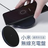 [輸碼Yahoo88抵88元] 小米 10W 無線 充電盤 充電板 手機 充電器 充電盤 快充 iPhone X XS Max XR 8 Note9