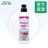 日本獅王Charmy Magica濃縮洗潔精-莓果220mlX6