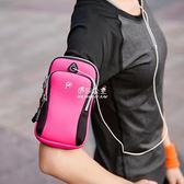 戶外運動手機臂包男女通用蘋果手臂跑步手機包防水手腕包健身套裝 伊莎公主