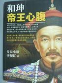 【書寶二手書T4/一般小說_QKV】和珅-帝王心腹_李師江