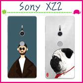 Sony XZ2 H8296 5.7吋 情侶款手機殼 彩繪磨砂保護套 全包邊手機套 搞怪背蓋 個性保護殼 大叔後蓋