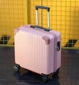 網紅行李箱女小型迷你輕便登機拉桿箱20寸密碼旅行箱子小號18抖音JD 玩趣3C
