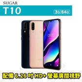 Sugar T10 6.26吋 3G/64G 官網登錄贈無葉風扇 八核心 智慧型手機 24期0利率 免運費