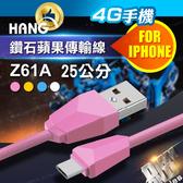 HANG鑽石彩色系列 Z61A  25公分 IPHONE 蘋果 iPhone 5 6 7 平板 極速充電USB傳輸線【4G手機】