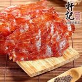 軒記-台灣肉乾王.黑胡椒金薄豬肉乾(100g/包,共兩包)﹍愛食網