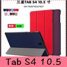 【萌萌噠】三星 Tab S4 (10.5吋) T830 T835 卡斯特紋 三折支架保護套 類皮紋側翻皮套 平板套 保護殼