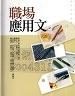 二手書R2YB2015.2014年初版《職場應用文》明道大學中國文學學系 五南9