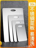 304不銹鋼多功能菜板案板粘板小砧板廚房用品家用切水果刀和面板 一米陽光