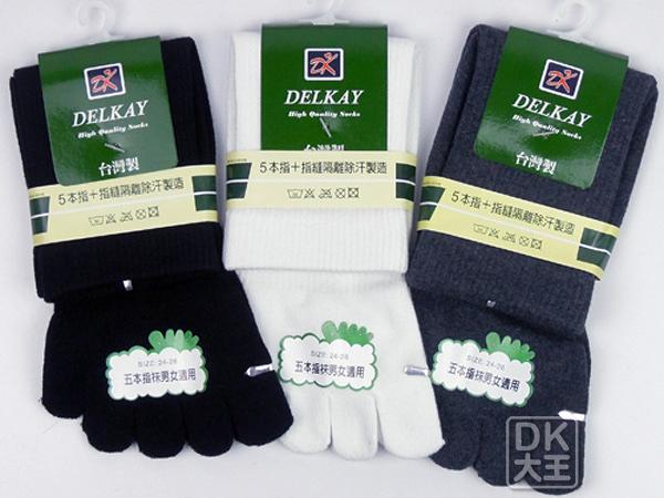 DK 精梳棉萊卡彈性五趾襪 五指襪 (大號)~DK襪子毛巾大王