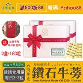 【美陸生技AWBIO】3200:1台灣鑽石牛蒡精華膠囊(素食可)【90粒/盒,2盒下標處】