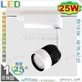 【LED軌道燈】LED 25W。台灣晶片。白款 黃光 鋁製品 造型款 優品質※【燈峰照極my買燈】#gH023-2