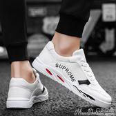 板鞋男鞋子夏季透氣小白鞋男士運動休閒板鞋韓版潮流帆布 【驚喜價格】