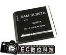 【EC數位】Samsung ST50 ST80 ST500 ST550 ST600 TL100 TL200 TL225 PL150 專用 SLB-07A