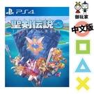 現貨 PS4 聖劍傳說3 中文版