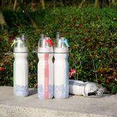 KINGSIR噴霧騎行自行車運動水壺PE雙層塑料水杯保冷功能水杯【叢林之家】