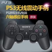 官方原裝PS3無線手柄震動 藍牙手柄 電腦手柄 PS3 手柄 六軸感應mks歐歐