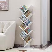 創意樹形書架落地簡易置物架經濟型學生小書櫃省空間兒童簡約現代WY【全館免運八五折】