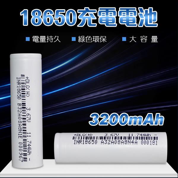 足毫安 18650 3200mAh 充電電池 鋰電池 實測3000mAh 3.7V 平頭(80-3221)