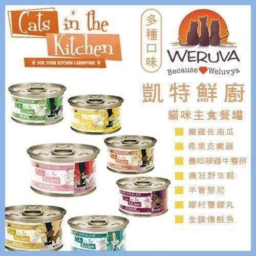 *King Wang*【24罐組】凱特鮮廚WERUVA《Cats in the Kitchen-貓罐 嫩雞》170g大罐
