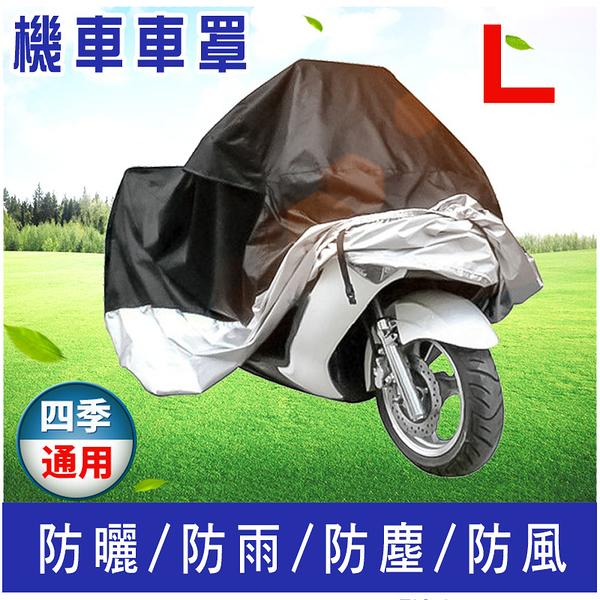 L-機車罩 大型機車 GOGORO 跑車 重型機車 摩托車 電動車 哈雷  防塵套防曬防風