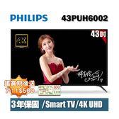 ★送7-11$500★PHILIPS飛利浦 43吋4K UHD連網液晶顯示器+視訊盒43PUH6002