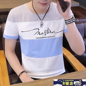 夏季新款男士短袖T恤韓版修身拼接打底衫青少年棉半袖小衫夏裝男 8號店