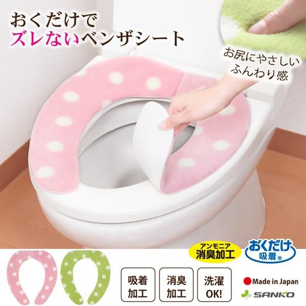 [霜兔小舖] 日本製 SANKO 馬桶消臭座墊~點點款