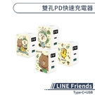 LINE Friends Type-C+USB PD快充雙孔充電器 快充頭 快速充電器 正版授權 熊大 兔兔 沙莉