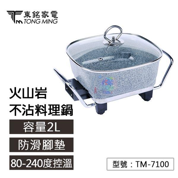 【東銘】火山岩不沾料理鍋2L 780W 無段式可調溫控 80-240度 防滑腳墊 不沾鍋 多功能料理鍋 TM-7100