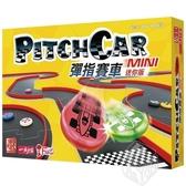 彈指賽車:迷你版│PitchCar mini|體驗桌遊 推薦
