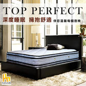 ASSARI-帕迪舒柔四線乳膠獨立筒床墊(雙人5尺)