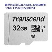 創見 記憶卡 【TS32GUSD300S-A】 300S 32GB Micro-SD 讀95MB U1 新風尚潮流