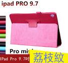 荔枝紋 IPAD PRO 9.7吋 平板皮套 相框式 兩折 支架皮套 ipad pro 保護套 平板電腦