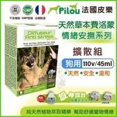 *WANG*Pilou法國皮樂《天然草本費洛蒙 情緒安撫系列-擴散組》110v/45ml/個 狗適用