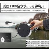 電熱水壺旅行電水壺便攜雙電壓304不銹鋼美國日本110V220伏燒水杯0.5L小 艾家
